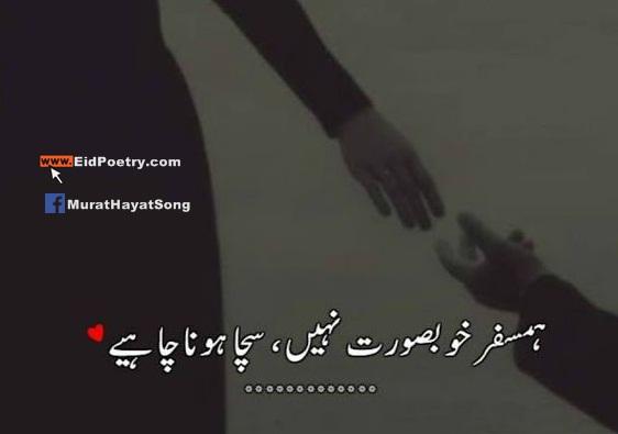 Humsafar khubsurat nahi. sacha hona chahiye