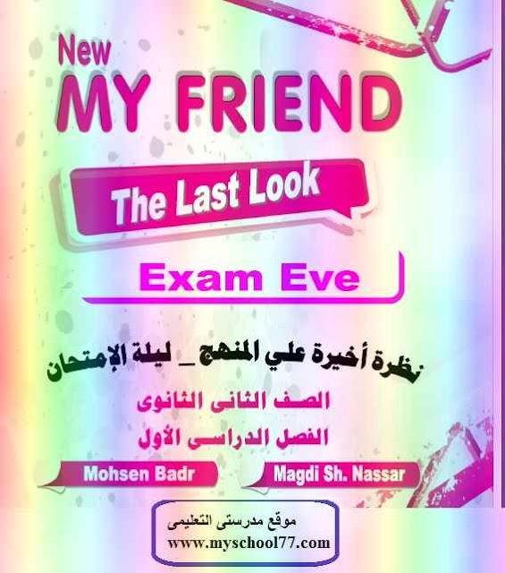 مراجعة ليلة امتحان اللغة الانجليزية للصف الثانى الثانوى ترم أول 2019 من كتاب My New Friend