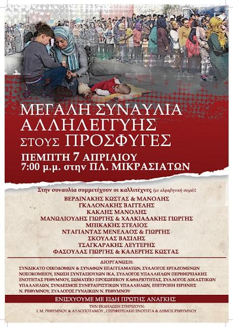 http://www.rethymno.gr/information-services/sunaulia-01-04-16.html