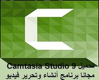 تحميل Camtasia Studio 9 Portable مجانا برنامج أنشاء وتحرير فيديو أحترافي
