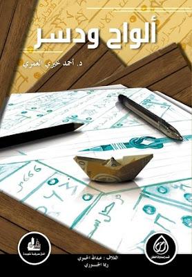 ألواح ودسر pdf