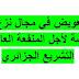 نظام التعويض في مجال نزع الملكية الخاصة لأجل المنفعة العامة في التشريع الجزائري.