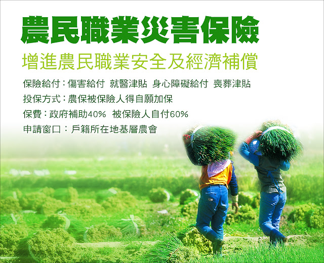 農民職業災害保險 農保 15元 申請