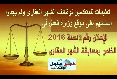 تعليمات وزارة العدل للمتقدمين لمسابقة الشهر العقارى ولم يجدوا اسمائهم على موقع الوزارة الالكترونى