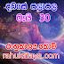 රාහු කාලය | ලග්න පලාපල 2019 | Rahu Kalaya 2019 |2019-05-30