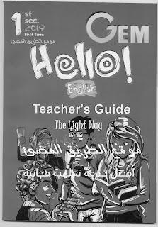 تحميل اجابات كتاب الشرح جيم Gem الصف الاول الثانوى الفصل الدراسى الثانى نسخة 2019