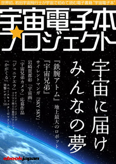 宇宙電子本プロジェクト -宇宙に届けみんなの夢-