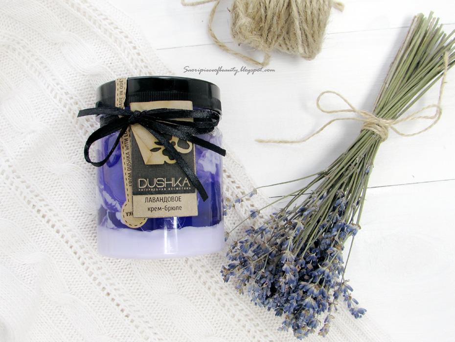 Крем для тела «Лавандовое Крем-Брюле» от Dushka / блог A Piece of beauty