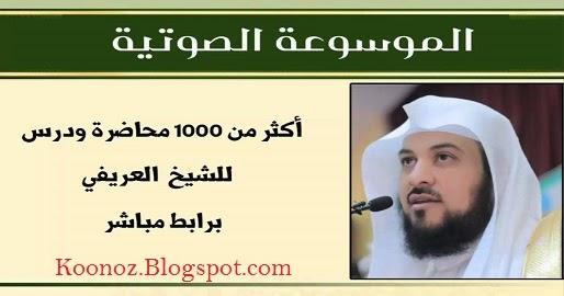 محمد العريفي mp3 تحميل