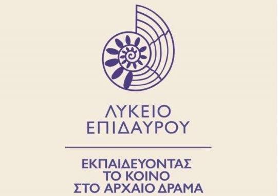 Εργαστήρια για ενήλικες πάνω στην Άλκηστη του Ευριπίδη και τους Πέρσες του Αισχύλου σε Αγία Τριάδα και Τολό