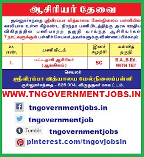 sri-veerappa-vidhyalaya-higher-secondary-school-kullursandhai-teacher-post-employment-notification-www-tngovernmentjobs-in