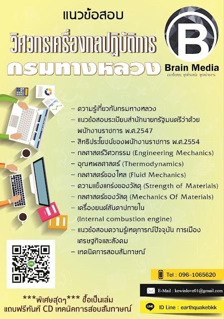 Brain Media แนวข้อสอบ วิศวกรเครื่องกล กรมทางหลวง
