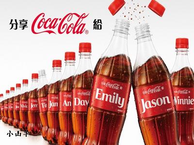 可口可樂姓名瓶
