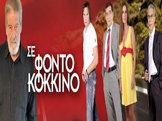 se-fonto-kokkino-12-7-2016