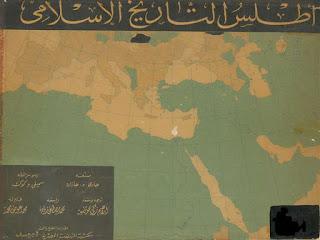 تحميل أطلس التاريخ الإسلامي pdf هاري.و.هازارد