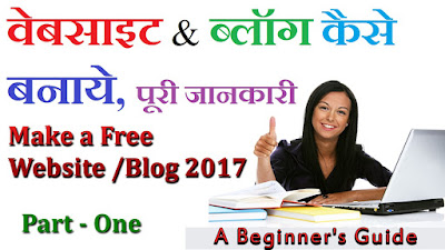 make free website