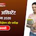 RBI Assistant prelims Exam Analysis 2020: 14 फरवरी शिफ्ट-3, विस्तृत विश्लेषण और समीक्षा