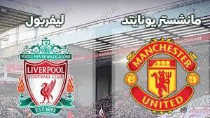 شاهد مباراة ليفربول ومانشستر يونايتد بث مباشر اليوم الاثنين 17-10-2016