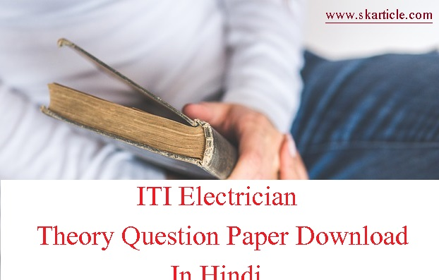 ITI Electrician Theory Question Paper Download In Hindi