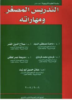تحميل كتاب التدريس المصغر و مهاراته PDF
