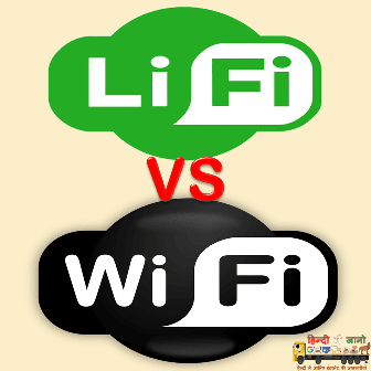 Tag - What is Li Fi technology, Who invented Li Fi technology, li-fi light fidelity, Future Technology in Wireless Communication, lifi wifi, lifi wifi video, lifi wifi faster, lifi vs wifi technology, lifi vs wifi images, lifi wifi comparison, lifi and wifi range, lifi vs wifi advantages, diff between lifi and wifi, lifi vs wifi bandwidth, lifi vs wifi comparison, lifi vs wifi cost, comparaison lifi wifi,lifi wifi difference, lifi vs wifi in hindi, advantages of li fi over wifi, lifi replace wifi, li-fi replacing wifi, lifi vs wifi report, will lifi replace wifi, lifi wifi speed, lifi vs wifi speed test, lifi technology wifi, li fi faster than wifi, lifi better than wifi, lifi vs wifi wikipedia