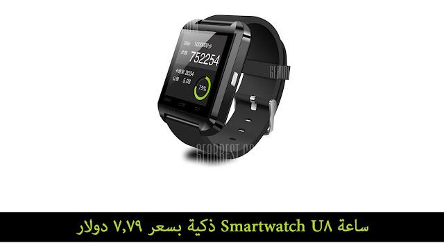 ساعة U8 Smartwatch ذكية بسعر 7.79 دولار