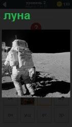800 слов по поверхности луны идут космонавты 2 уровень