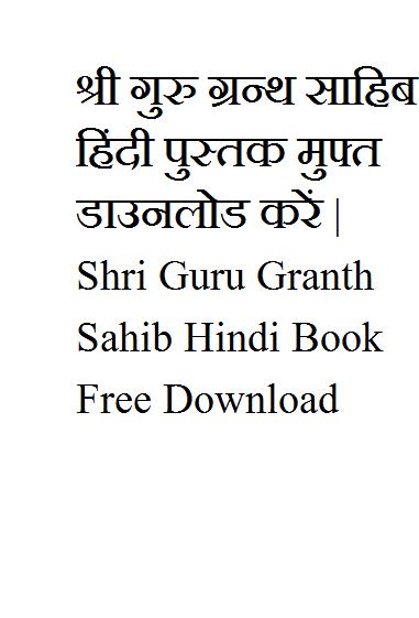 Guru Puran In Hindi Pdf