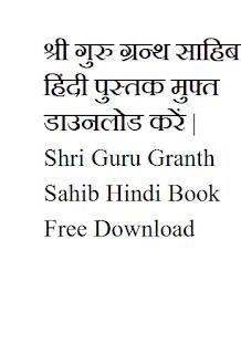shri-guru-granth-shahib-book-free-download
