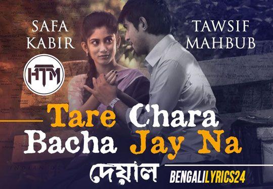 Tare Chara Bacha Jayna - Deyal, Tawsif Mahbub, Safa Kabir