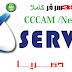 أكثر من 350 سرفر CCCAM مدفوع FULL فاتح لجميع باقات العالم