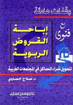 تحميل كتاب وقفات هادئة مع فتوى إباحة القروض الربوية pdf - صلاح الصاوي
