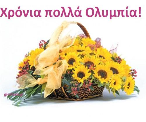 Αποτέλεσμα εικόνας για xronia polla olympia