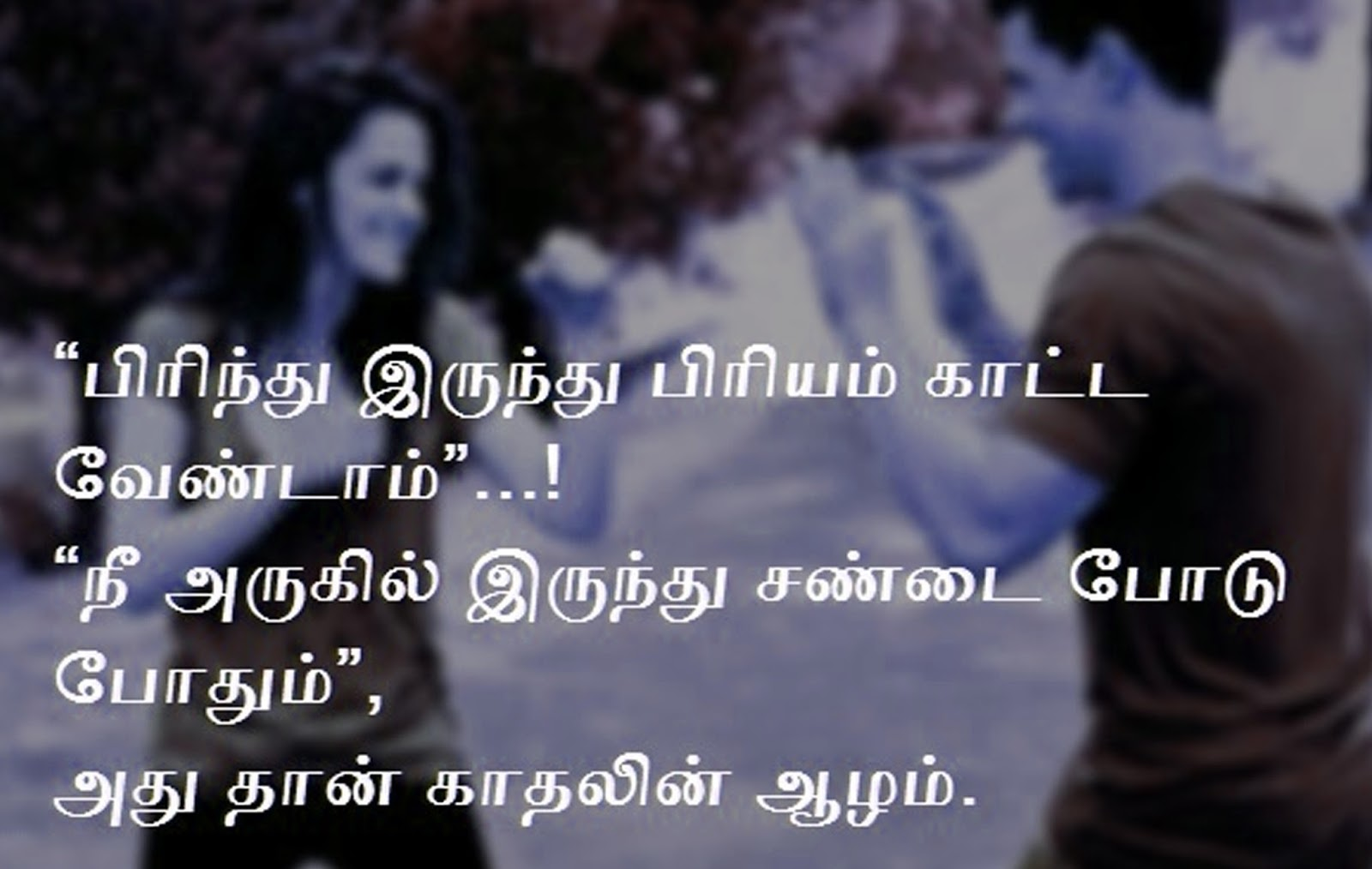 Top Life Quotes And Sayings In Tamil Language Wallpapers Www