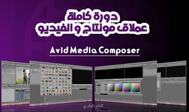 دورة تعليم المونتاج ببرنامج Avid Media Composer