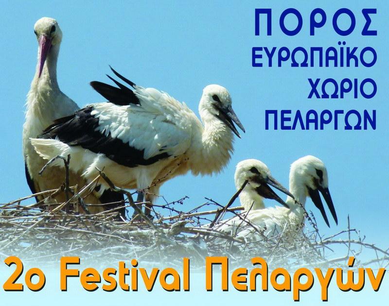 2ο Φεστιβάλ Πελαργών στον Πόρο Έβρου