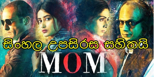 Sinhala Sub - Mom (2017)