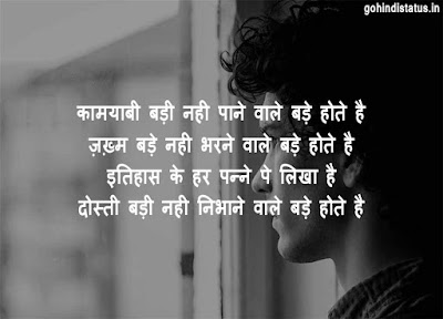 Sad Status About Life In Hindi