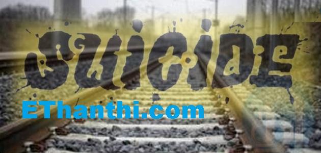 தாராசுரத்தில் ரயில் முன் பாய்ந்து விவசாயி தற்கொலை   Farmer suicides jumped in front of train !