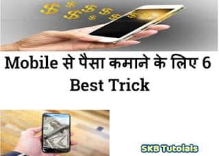 Mobile से पैसा कमाने के लिए ये 6 Best Trick
