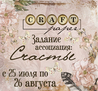 http://craftpaper-su.blogspot.com/2018/07/26.html