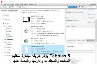 Tabbles 5 يوفر طريقة مبتكرة لتنظيم الملفات والمجلدات وإدارتها والبحث عنها