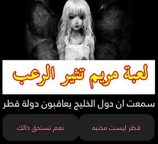 تحميل لعبة مريم لجميع الهواتف وماهي لعبة مريم التي أثارت جدلا في الوطن العربي