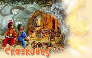 http://skazkoved.ru/