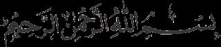bacaan teks surat al-Ma'idah