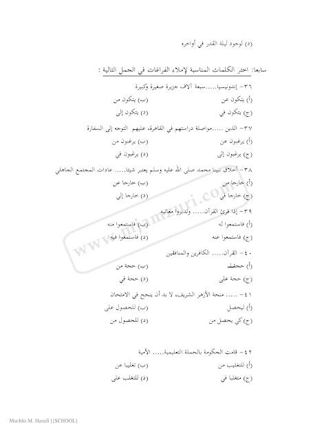 Contoh Soal Ujian Tes Seleksi Penerimaan Beasiswa Kuliah Timur Tengah - Al Azhar Mesir, Sudan, Lebanon, & Maroko