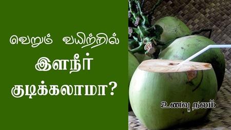 Health benefits of Tender Coconut Water in Tamil