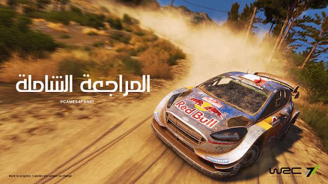 المراجعة الشاملة و تقييم للعبة WRC 7