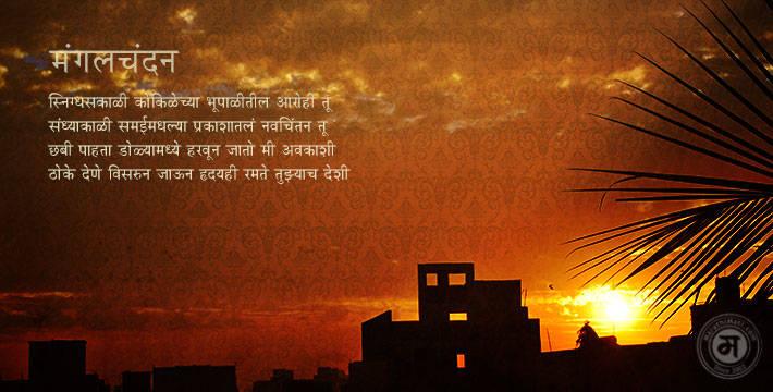 मंगलचंदन - मराठी कविता | Mangalchandan - Marathi Kavita
