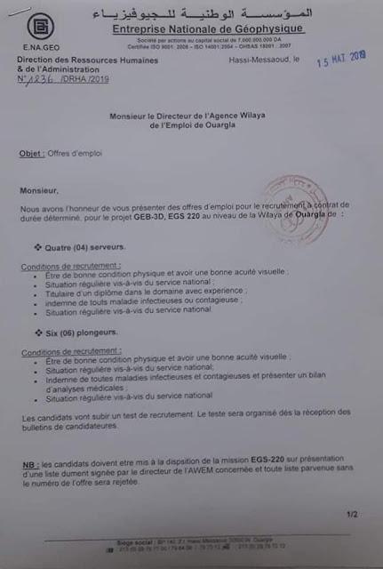 إعلان عن توظيف سائقي شاحنات بالمؤسسة الوطنية للجيوفيزياء (40 منصب)-- ماي 2019